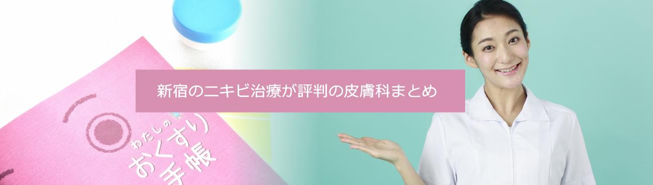 新宿のニキビ治療が評判の皮膚科まとめ
